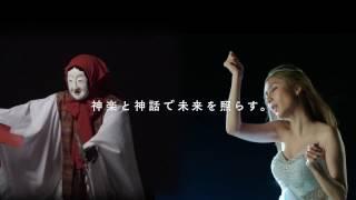 MRT宮崎放送 ココから照ラス!「神楽×神話」 CM30秒 A.