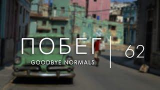 Кругосветное путешествие! Goodbye normals. День 809-870. Куба. Мексика.(Прошлая серия закончилась на том, что я пообещал завтра улететь на Кубу. Так все и случилось, и потому данный..., 2015-08-13T14:17:02.000Z)