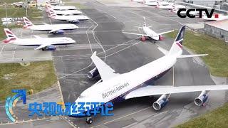 《央视财经评论》 20200505 全球航空业何时再上云霄?  CCTV财经