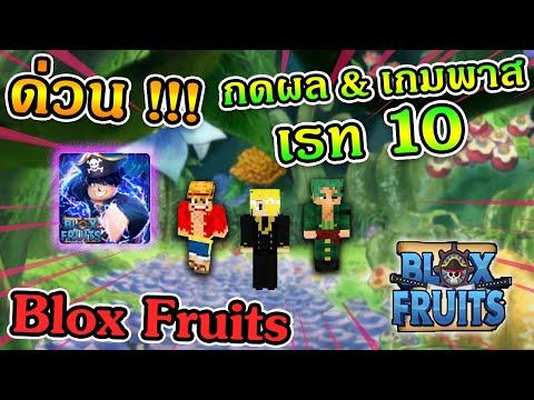 ข่าวดี!! ชาวBlox Fruits กดผลและเกมพาส Rate10 ช่องทางที่ไว้ใจได้ !!!