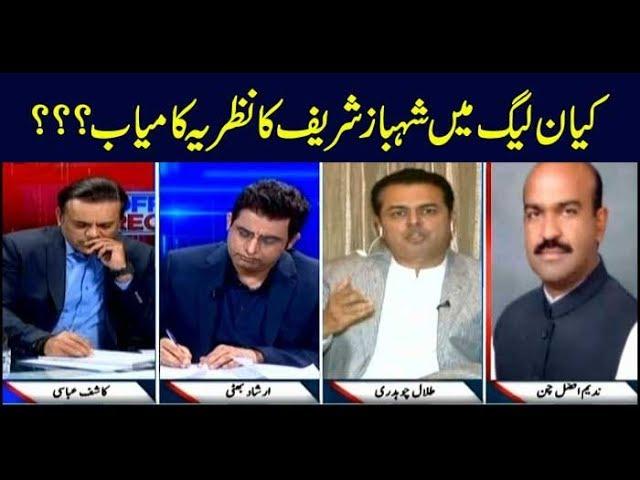 Off The Record | Kashif Abbasi | ARYNews | 11 April 2019