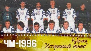 Рубрика Исторический момент Голы сборной России на ЧМ 96