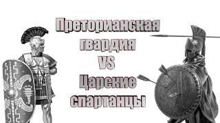 Total War:Rome2-Преторианская гвардия VS Царские спартанцы