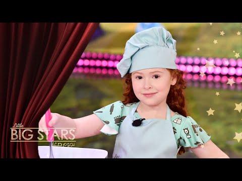 #MBCLittleBigStars الشيف الصغيرة سابين نقولا تحضّر الكوكيز مع أحمد حلمي في #نجوم_صغار