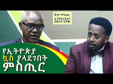 የኢትዮጵያ ኳስ ያላደገበት ምስጢር ፡ ኢንስትራክተር ሰውነት ቢሻው ፡ Comedian Eshetu : Instructor Sewunet Bishaw : Ethiopia