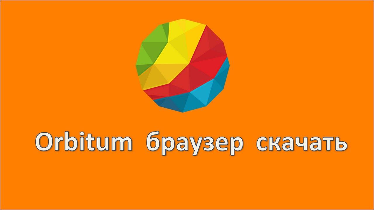 Орбитум браузер картинки