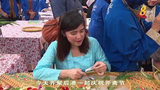 2000多名居民齐聚后港庆祝开斋节 享用美食了解文化