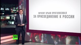 Возращение Крыма домой: Мир вспоминает хронологию событий