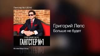 Григорий Лепс – Больше не будет