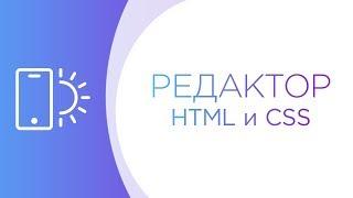Редактор кода для конструктора сайтов и лендингов Mobirise