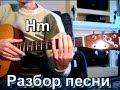 Алексей Глызин 19 лет Тональность Нm Песни под гитару mp3