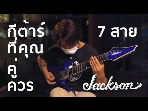 กีต้าร์ 7 สายที่คุณคู่ควร   Jackson Pro Series Dinky DK Modern Ash HT7   Quick Tone