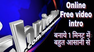 online intro kaise banaye/How to make a online free video intro for YouTube channel
