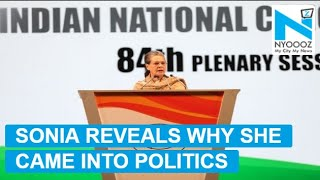 I never wanted to come into politics: Sonia Gandhi