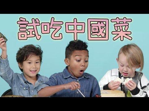 美國兒童試吃「中國特色食物」各個驚呼連連!中文字幕