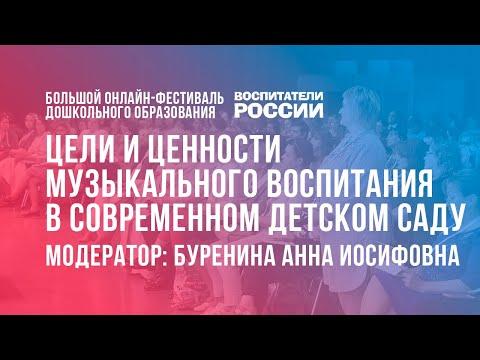 #3 Цели и ценности музыкального воспитания в детском саду /  Фестиваль «Воспитатели России»