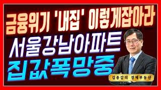 서울강남아파트 집값폭망중,  금융위기 내집 이렇게 잡아…