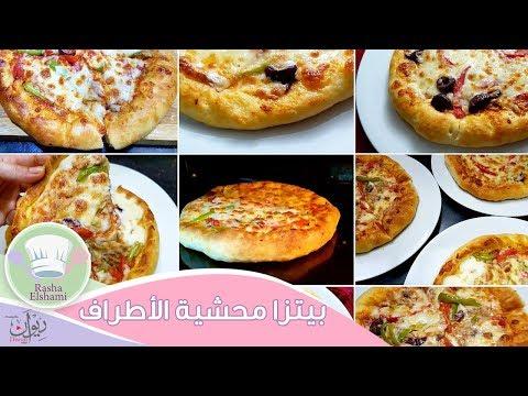 صورة  طريقة عمل البيتزا ٨ بيتزا محشية الاطراف من كيلو دقيق   ستافت كراست بيتزا طريقة عمل البيتزا بالفراخ من يوتيوب
