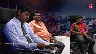 Aluth Parlimenthuwa - 22nd August 2018 Thumbnail