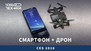 Китайцы соединили Galaxy S8 с дроном