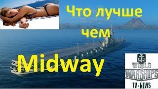 Midway Обзор авианосеца США 10 уровня в игре World of warships как играть на авианосце