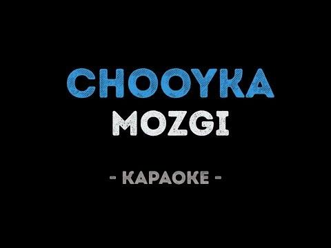 MOZGI - Chooyka (Караоке)
