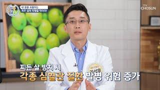 『찌든살』이 유발하는 질병 3가지 #광고포함 | [알콩…