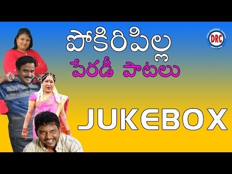 Pokiri Pilla  Parody Song || Telangana Comedy Folk Songs