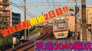 【営業運転開始2日目‼︎】京成3040編成