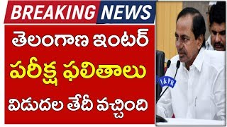 TS Inter Results Expected Date 2020 || TS Inter Results Latest News 2020 || AP Inter Results 2020