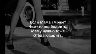 When You're Good to Mama - караоке на русском языке