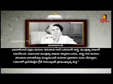 Women's Day 2018 Special Focus on Indira Gandhi || Historical Womens || Vanitha TV