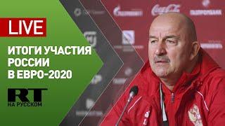 Пресс конференция главного тренера сборной России по футболу Станислава Черчесова LIVE