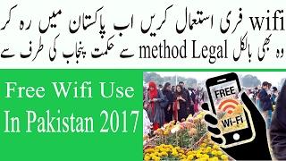Free Wifi Use in Pakistan 2017