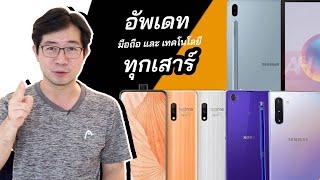 วันจองNote10/ OPPOเลิกแพ/ Xperia1ขายไทย/ ROGphone2/ TabS6/ หัวเว่ยOS/ Googleเป็นกบฎ/ realmeX