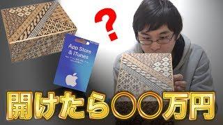 【賞金ゲット】73個の仕掛けがある秘密箱あけて〇〇万円をゲットできるか!?