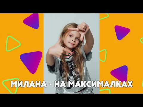 Видео: Милана - На максималках (минус) / Я Милана / детские песни
