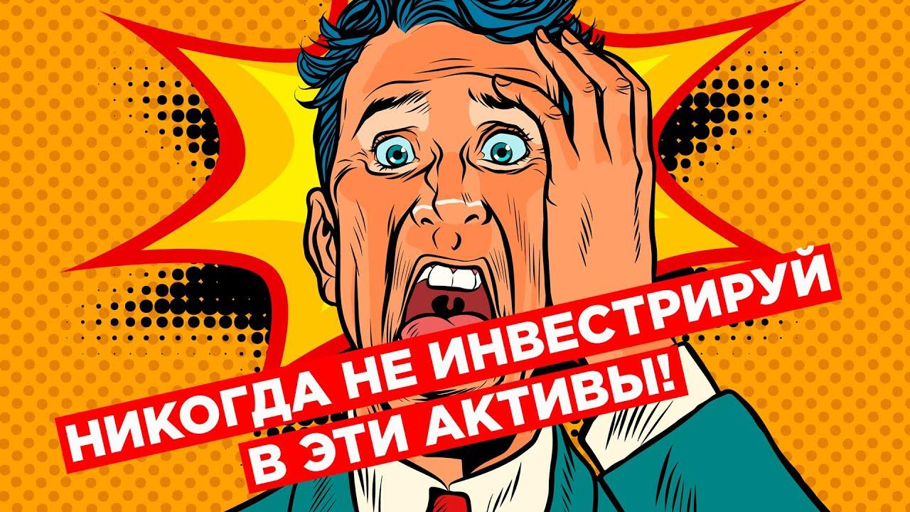 Курс Доллара и Рубля - Топ худших инвестиций