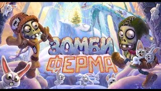 Зомби Ферма - Zombie Farm - 😱 😱 😱 Заставка На Рабочий Стол😱 😱 😱-🐇 🐇 🐇 Кролики! 🐇 🐇 🐇