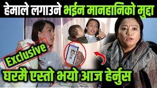 Exclusive : हेमाको घरमै एस्तो ?  || Hema Shrestha