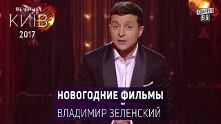 Новогодние фильмы - Владимир Зеленский