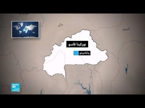 بوركينا فاسو: مقتل 18 جهاديا إثر هجوم فاشل على قاعدة للشرطة  - نشر قبل 2 ساعة