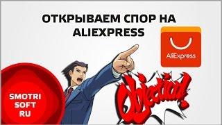 видео Как вернуть деньги с Алиэкспресс