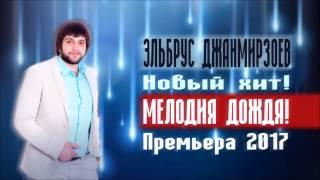 ЭЛЬБРУС ДЖАНМИРЗОЕВ - Мелодия Дождя (ПРЕМЬЕРА ПЕСНИ 2017)