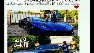 """محمد رمضان في هنا العاصمة: قصصت صورة سيارة """"لامبورجيني"""" من مجلة ووضعتها في غرفتي وأنا صغير"""