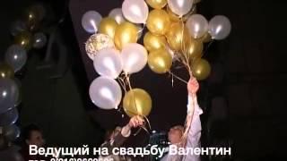 Как завершить свадебное торжество отпуская гелевые шары в небо. Ведущий Валентин