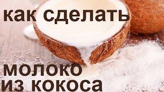 Как приготовить кокосовое молоко.Урок №4.