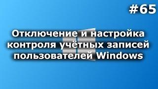 Как отключить/настроить контроль учетных записей (windows 8)(, 2015-11-16T12:05:26.000Z)