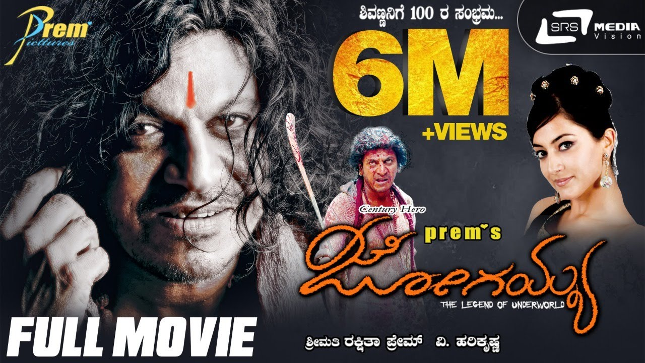 Jogaiah–ಜೋಗಯ್ಯ | Kannada Full HD Movie | Dr.Shivarajkumar | Sumith Kaur Atwal | Action Movie
