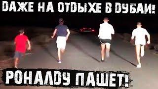 Роналду устроил ночную пробежку в пустыне с сыном, Джорджиной и друзьями!